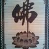Tranh tre chữ phật (50cm x 70cm)